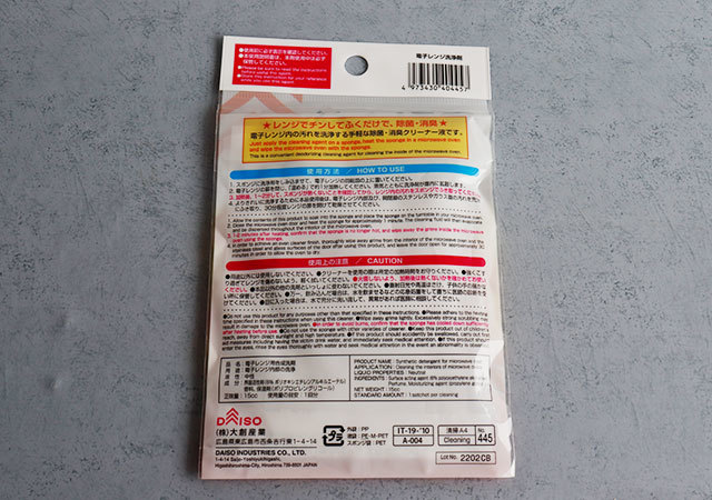 ダイソー 電子レンジ洗浄剤 パッケージ 詳細