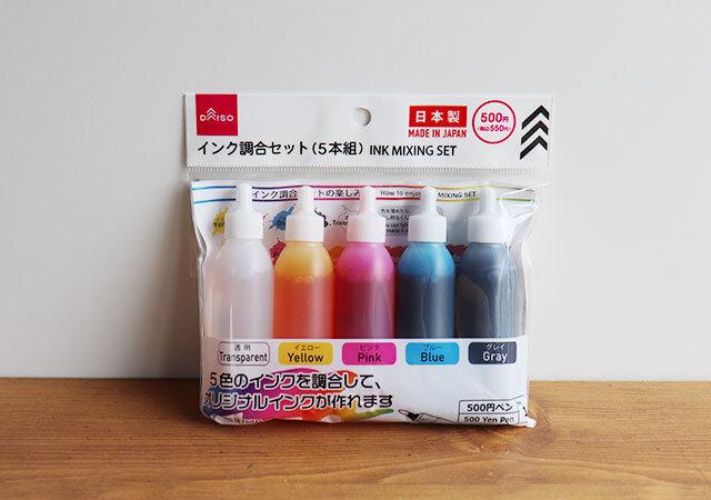 ダイソー 500円 インク調合セット(5本組)