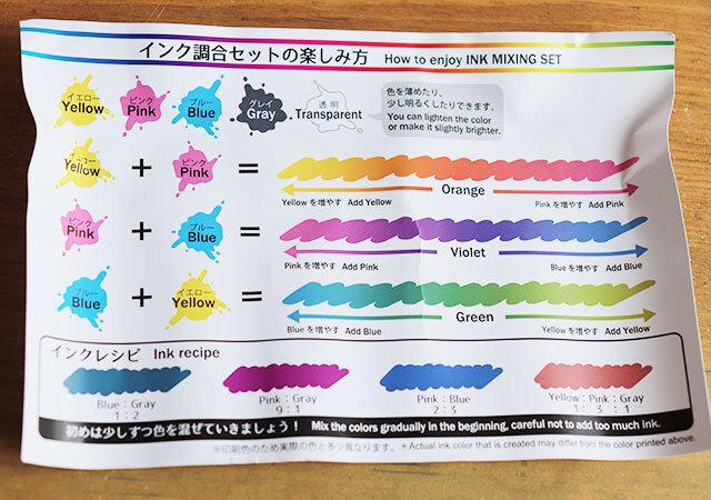 ダイソー 500円 説明書 インク調合セット(5本組)