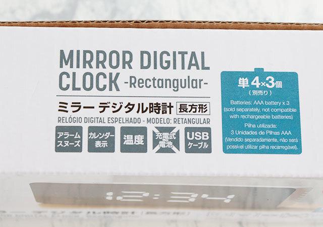 ダイソー 500円 ミラーデジタル時計(長方形)