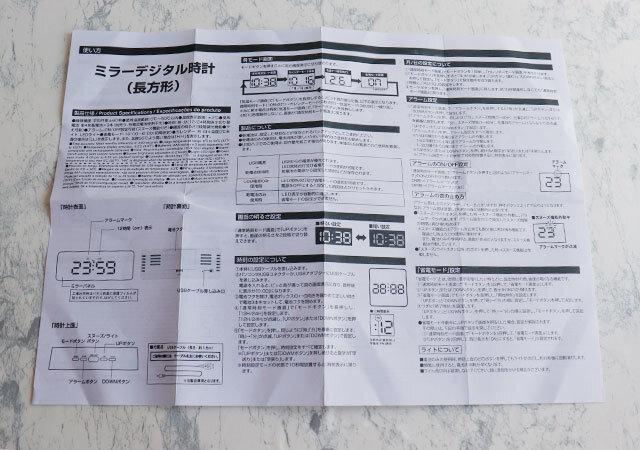 ダイソー 500円 説明書 ミラーデジタル時計(長方形)