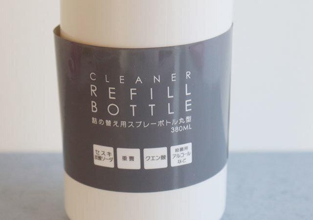 ダイソー お掃除スプレーボトル 丸型 380ml ベージュ 使用可能