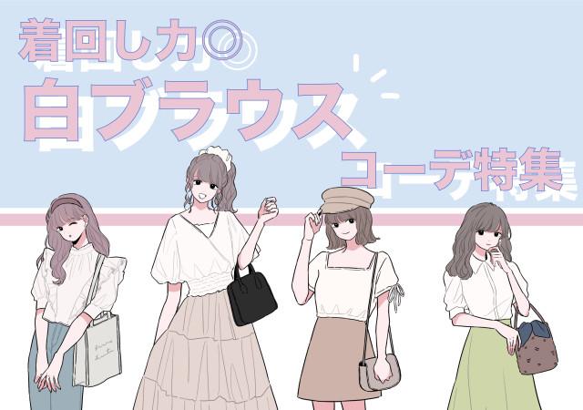 白ブラウス コーデ集 4style ナチコ イラスト
