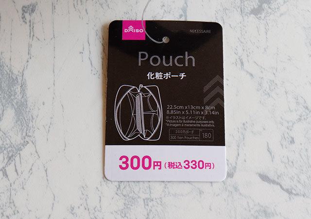 ダイソー 化粧ポーチ バッグ 300円