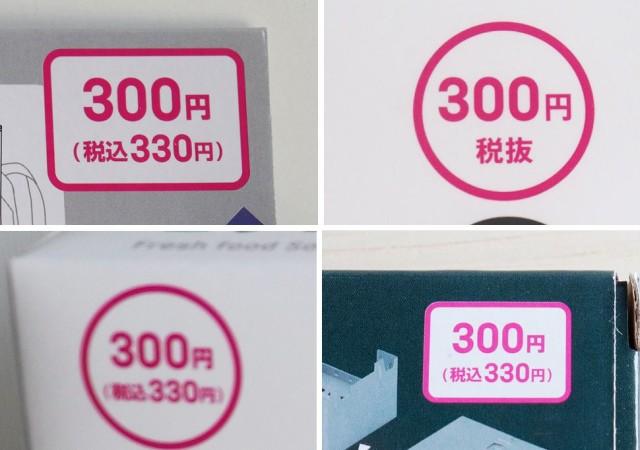 タグ 300円 ダイソー
