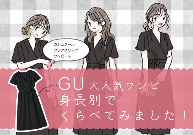 GU 黒ワンピース 身長別 着比べ たむ イラスト