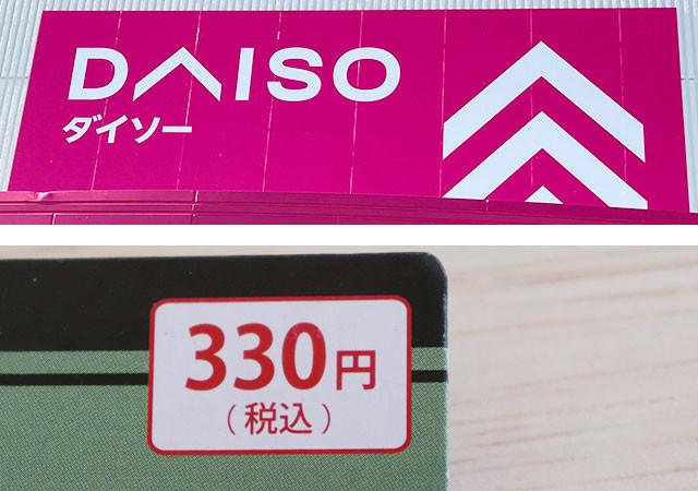 ダイソー 100均 看板 店舗 価格表示 330円(税込)