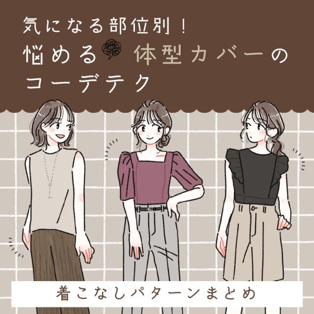 体型カバー お悩み別 GU たむ イラスト 3パターン
