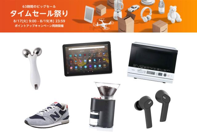 Amazonタイムセール祭り スニーカー 家電 イヤフォン