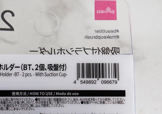 ダイソー メイクブラシホルダー 100均 吸盤 2個入り シンプル 便利