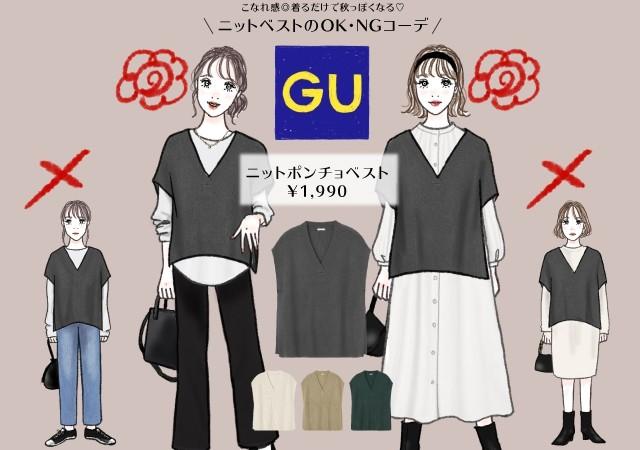 GU ニットポンチョベスト セーター ジーユー