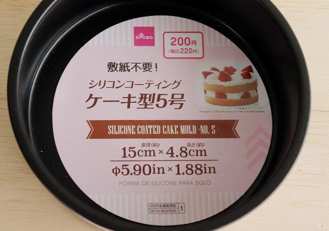 ダイソー ケーキ型 200円