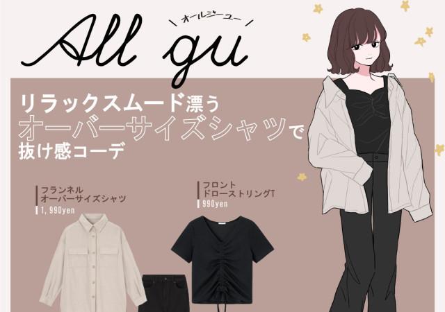 オーバーサイズシャツ GU 抜け感コーデ ナチコ イラスト