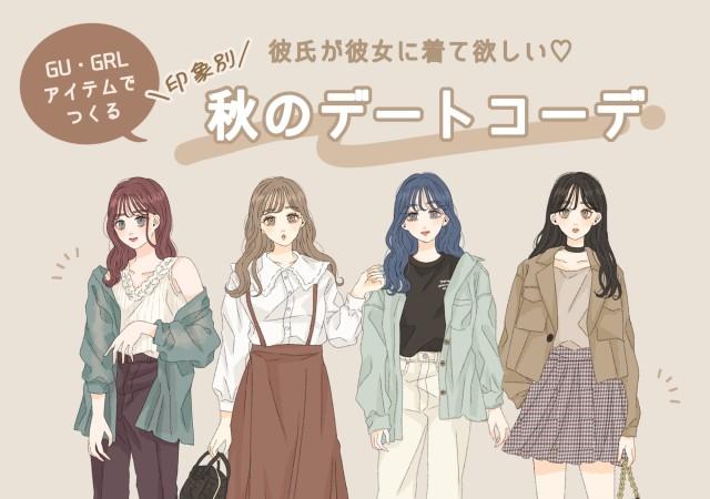 印象別 秋のデートコーデ 彼ウケ 4style asuka イラスト