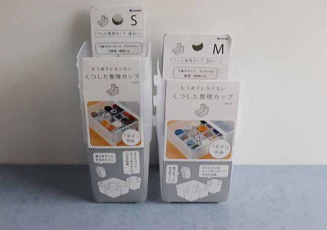 ダイソー 110円(税込) プチストレス解消アイテム くつした整理カップ パッケージ