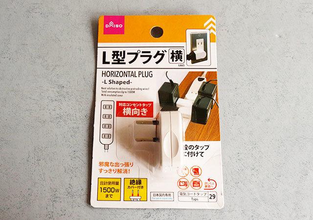 ダイソー 110円(税込) プチストレス解消アイテム 横プラグ(L型)L665 パッケージ