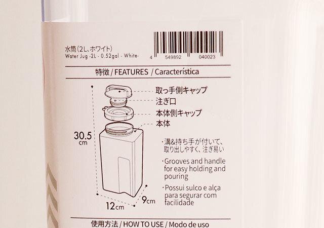 ダイソー 水筒 100均 高額商品 2L