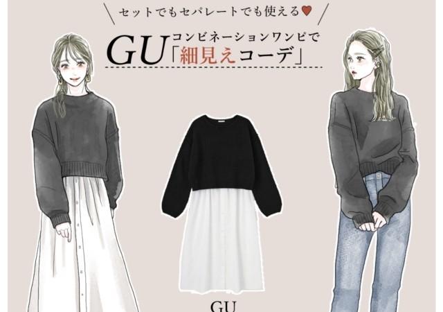 ジーユー GU チャンキーニットシャツコンビネーションワンピース