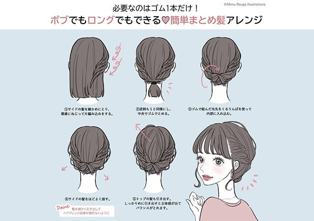 まとめ髪アレンジ ゴム1本 簡単 こなれ見え あかぐちみむ イラスト