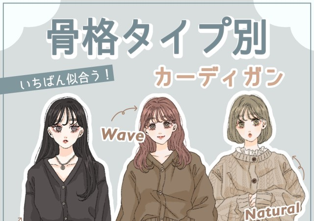 骨格タイプ別 カーディガン 一番似合う asuka イラスト