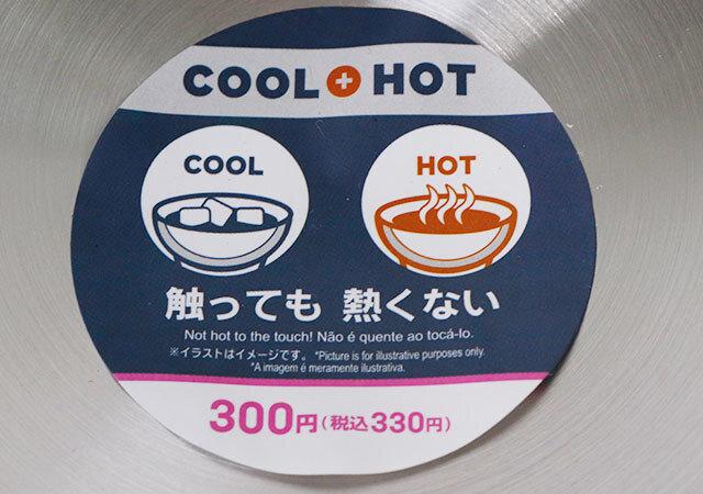 ダイソー ステンレス冷麺器 100均 2重構造 300円