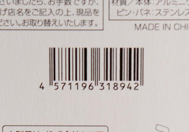 セリア クッカークリップ パッケージ JANコード