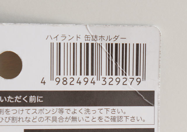 セリア ハイランド 缶詰ホルダー パッケージ JANコード